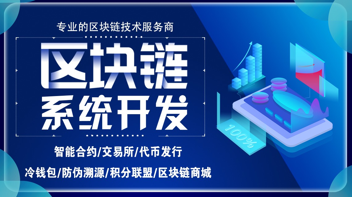 区块链系统 交易所开发 钱包定制开发