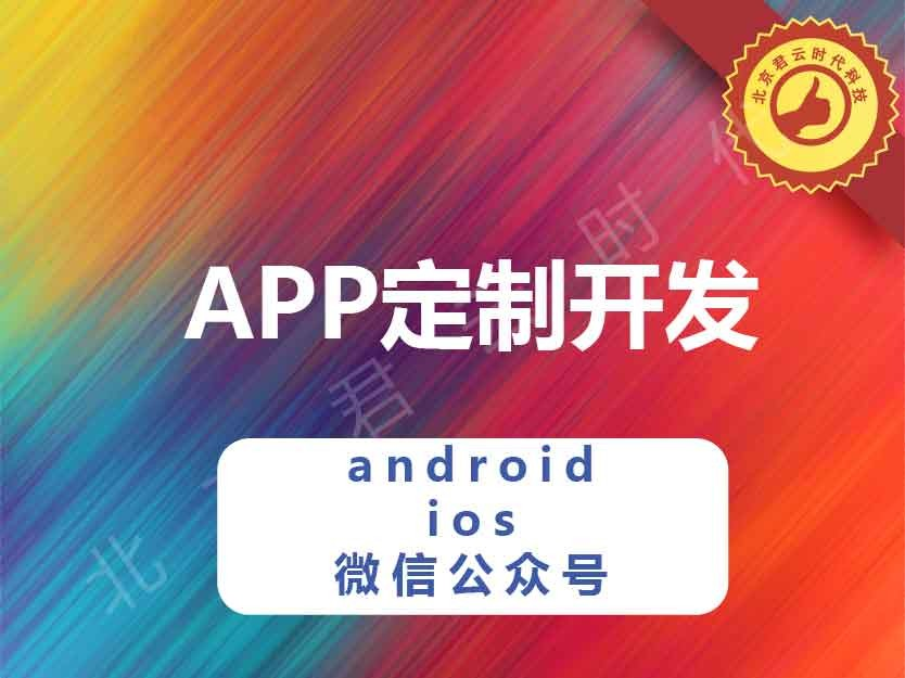 APP定制开发 android ios 微信公众号 小程序