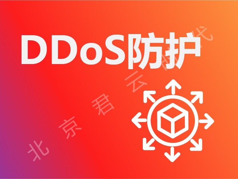 云服务故障排查 DDOS防御 流量攻击防护 CC防御 优化加速