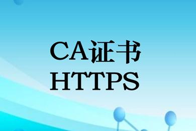 CA证书 HTTPS配置 SSL 证书配置