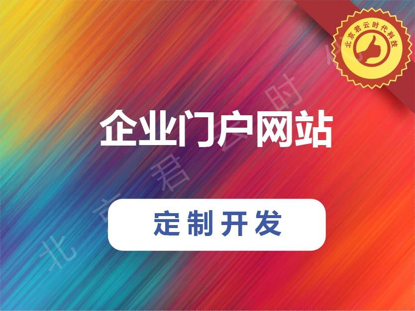 网校在线教育网站平台开发教育系统网站源码设计搭建 开发 二次开发