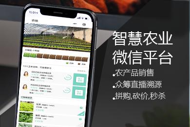 农产品小程序 支持农产品溯源与农业众筹系统 共享智慧农业微信平台