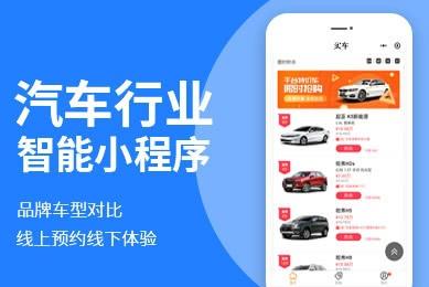 汽车4S店微信小程序开发 支持汽车预定 资讯 预约 参数配置