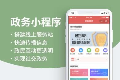 智慧政务小程序 政务微信平台办事指南 民意征集 公众信箱