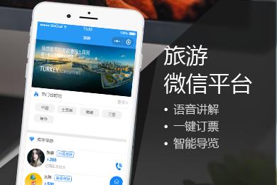 旅游行业小程序 智慧旅游微信平台开发 制作旅游公司 微信小程序