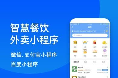 多门店餐饮小程序 适合连锁店平台型商家入驻系统 支持多端微信