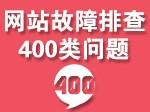 网站故障排查400类问题