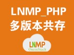 LNMP_PHP多版本共存