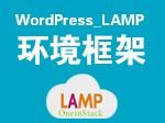 WordPress_LAMP环境框架