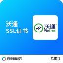 沃通SSL证书Pro(DigiCert)