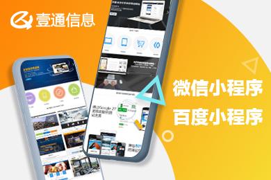 企业官网 网站建设 展示网站 中文网站 小程序网站