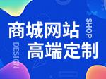 电商网站定制开发 B2B2C多商户商城 购物网站 分销商城