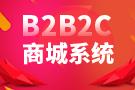 TTSHOP B2B2C 多用户电商系统