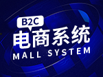 TTSHOP新电商系B2C单商户