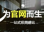 【极简慕枫】网站开发/网站模板建设/企业网站/网站设计/网站制作