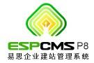 易思ESPCMS企业建站管理系统P8免费版