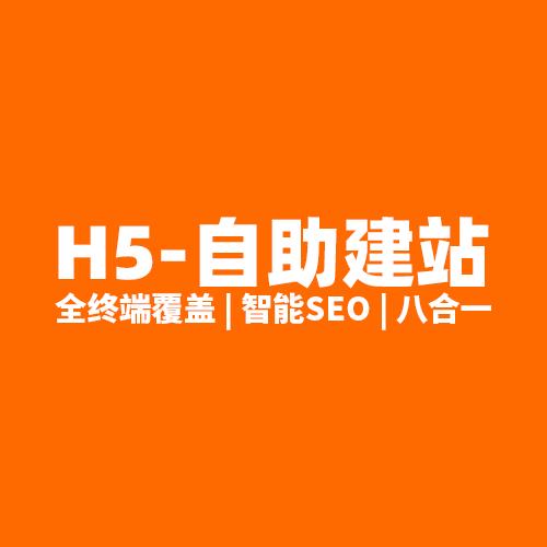 H5自助建站丨操作简单_功能强大