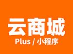 云商城Plus丨微信小程序丨支持免费试用