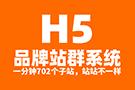 H5品牌站群系统丨一分钟3325个站丨支持免费试用
