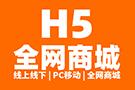 H5全网商城_电商模板_快速上线_支持免费试用