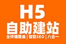 H5自助建站_操作便捷_支持免费试用