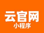 云官网 /小程序 /微信生态下的企业官网/支持免费试用