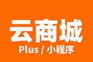 商城Plus小程序_分销推广_门店管理_支持免费试用