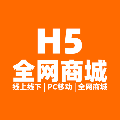 H5全网商城丨PC移动在线商城丨支持免费试用