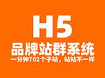 H5品牌站群系统_全网引流_快速搭建_支持免费试用