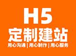H5官网定制/省心高效/维护简单