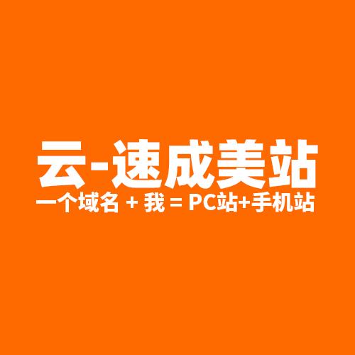 云_速成美站丨模板建站_操作简单_功能强大(只需要一个域名)