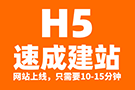 H5<em>速成</em><em>建站</em>_模板网站_极速上线_支持免费试用