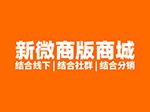 新微商版商城_私域流量转化场_支持免费试用