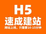 H5速成建站/模板网站/极速上线/支持免费试用