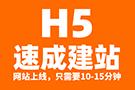 H5速成<em>建站</em>/模板网站/极速上线/支持免费试用