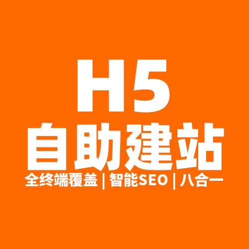 H5自助建站丨操作简单_功能强大_支持免费试用(含小程序)
