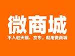 H5微商城_移动端商城模板_电商网站_支持免费试用