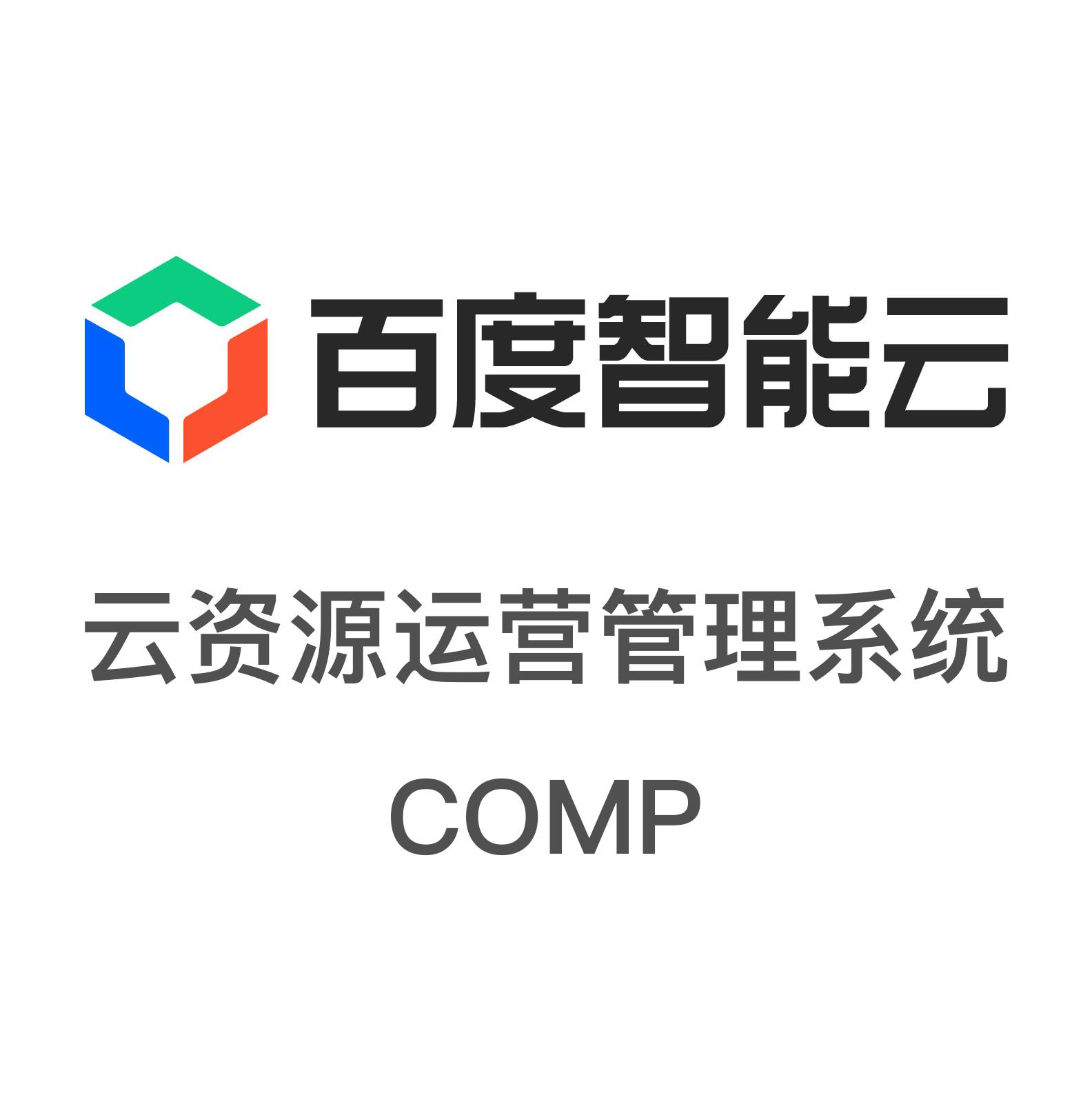 云资源管理运营系统COMP