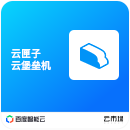 云堡垒机_云匣子(200资产)