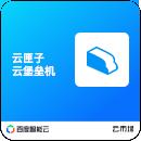 云堡垒机_云匣子(100资产)