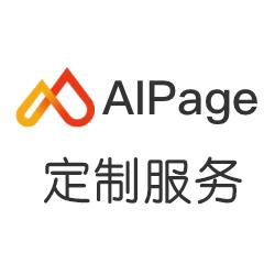 百度智能门户AIPage定制服务