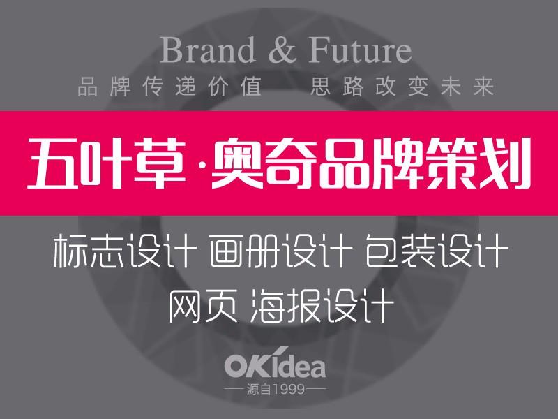 LOGO设计l商标设计l标志设计l画册设计l包装设计网页海报设计