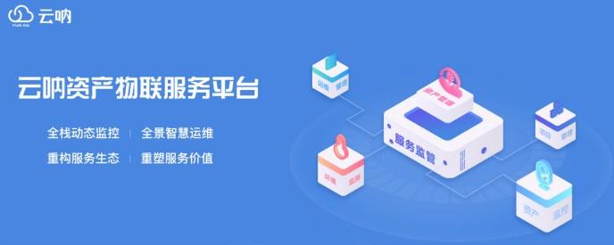 云呐资产物联服务平台智慧资产运维管理平台