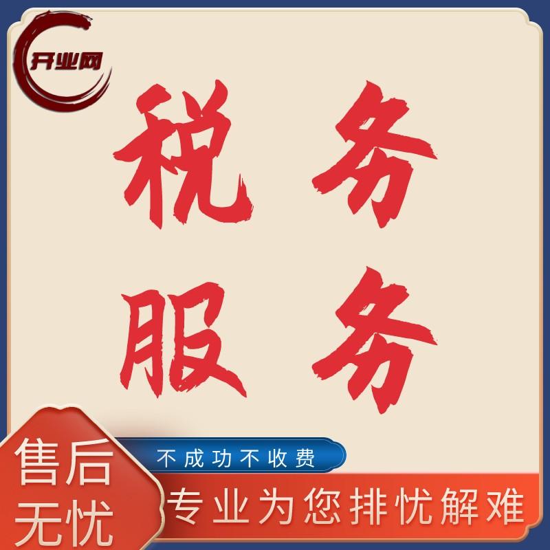 上海 税务服务 公司注册