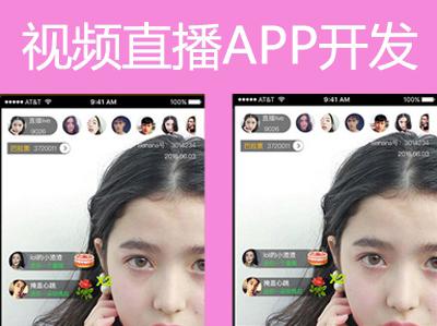 直播系统定制直播app开发
