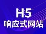 H5响应式网站【定制】