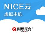 NICE云凤巢专享主机(ASP/.NET/PHP)