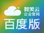 智美云企业官网行业通用(百度版)
