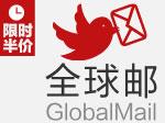新网全球邮企业邮箱(百度版)